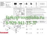 017-813 Фаркоп на MB S-Klasse W140 1991-1998