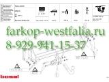 044-191 Фаркоп на BMW X5 2007-