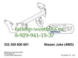 332305600001 Фаркоп на Nissan Juke 2011-
