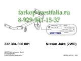 332304600001 Фаркоп на Nissan Juke 2011-