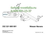 332321600001 Фаркоп на Nissan Navara 2005-