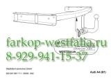 305301600001 Фаркоп на AUDI A4 тип кузова седан/универсал 2004-2007