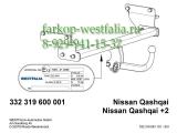 332319600001 Фаркоп на Nissan Qashqai 2007-