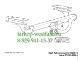 314299600001 Фаркоп на Opel Astra H 2004-2009