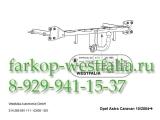 314285600001 Фаркоп на Opel Astra H 2004-2009