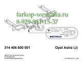 314406600001 Фаркоп на Opel Astra J 2009-