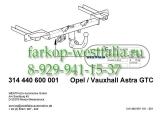 314440600001 Фаркоп на Opel Astra J 2009-