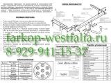 1178-A Фаркоп на Opel Astra J 2009-