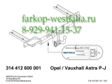 314412600001 Фаркоп на Opel Astra J 2009-