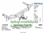 314341600001 Фаркоп на Opel Insignia 2009-