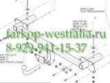 1176-A Фаркоп на Opel Meriva A 2003-2010