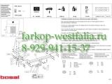 031-081 Фаркоп на Opel Meriva A 2003-2010