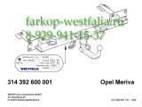314392600001 Фаркоп на Opel Meriva B 2010-