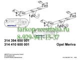 314394600001 Фаркоп на Opel Meriva B 2010-