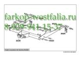 281800 Фаркоп на Opel Movano A 1999-2010