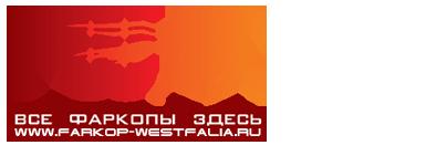 Farkop - westfalia